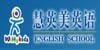 慧英美英语专修学校