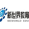 东莞新世界教育进修中心