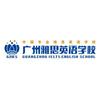 广州雅思英语培训学校