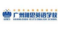 廣州雅思英語培訓學校
