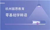零基礎學韓語杭州哪家比較好