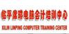 杭州临平席琳教育培训中心