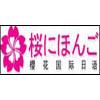 南京樱花国际日语