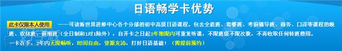 東莞新世界暢學卡優勢