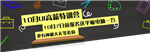深圳网页/UI设计十月UI精英开班送大优惠