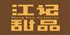 广州江记甜品培训学校
