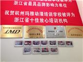 杭州玛雅动漫教育怎么样?靠谱吗