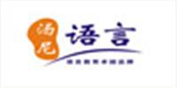 廣州湯尼語言