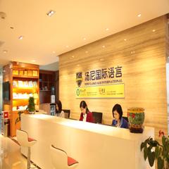 广州浸泡式外教商务英语口语中级培训班