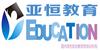 深圳亚恒教育