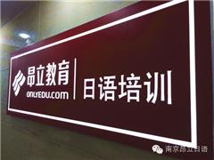 南京英语口译高级笔试签约班