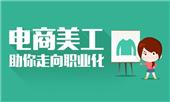 想学设计,杭州哪里有学电商美工的地方