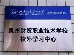 北京航空航天大學網絡教育《交通運輸(民航管理工程)》高起專泉州班