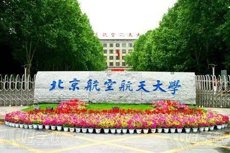 北京航空航天大学学校环境