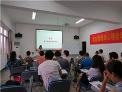 南京心理咨询实务督导训练课程初级培训班