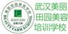 武汉美丽田园美容职业培训学校
