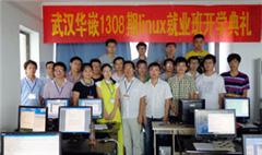武汉嵌入式Linux驱动开发培训班