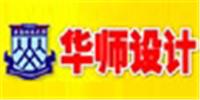 华南师范大学设计师研修基地