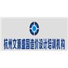 杭州文源盛国造价培训中心