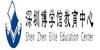 深圳博学馆教育中心