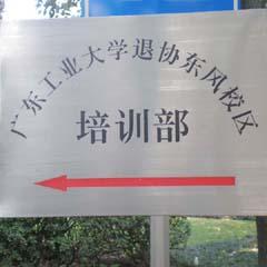 广州南华专业培训学校广工校区图2