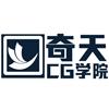 武漢奇天CG學院