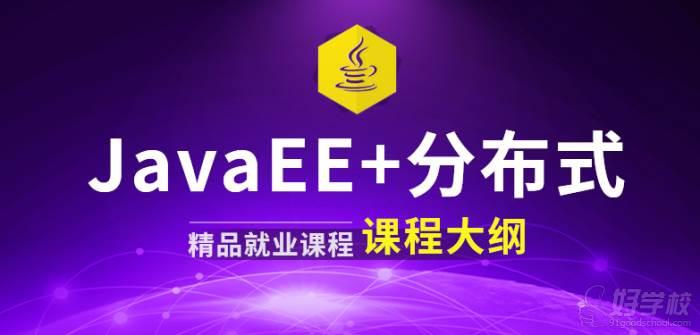 杭州天眼教育  JavaEE分布式就业课程