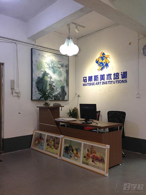 深圳马蒂斯美术培训中心前台