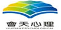 长沙会天心理咨询师培训学校