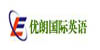 杭州优朗国际英语培训学校