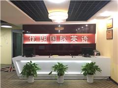 杭州企业英语团训培训班