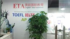 深圳AP考试培训班