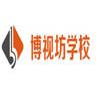 上海博视坊培训学校