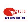 广州启翔教育