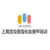 上海宜妆美业培训