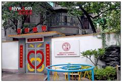 广州家庭幸福研修班