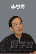 广州优路教育(李慰青老师)