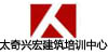 南京太奇建造师培训