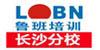 长沙鲁班培训学校
