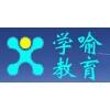 上海学喻教育