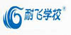 上海耐飞学校
