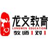 广州龙文教育