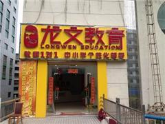 广州龙文教育东风西校区图