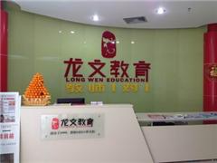 广州龙文教育东风西校区图2