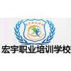 长沙宏宇职业培训学校