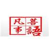 菩语催眠培训中心