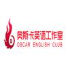 奥斯卡英语学习中心