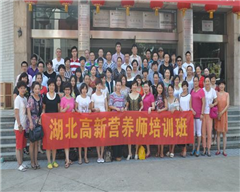 武汉健康管理师一级考证班