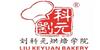 刘科元西点蛋糕烘焙培训学校
