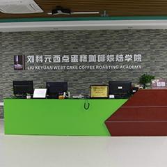 深圳咖啡饮品专业培训课程